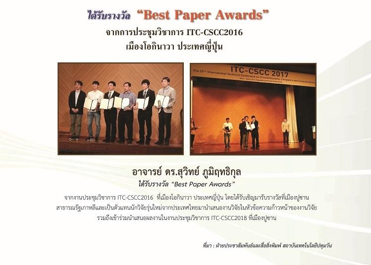 """ดร.สุวิทย์ ภูมฤทธิกุล คว้ารางวัล """"Best paper Awards"""" จากการประชุมวิชาการ ITC-CSCC2016 เมืองโอกินาวา ประเทศญี่ปุ่น"""